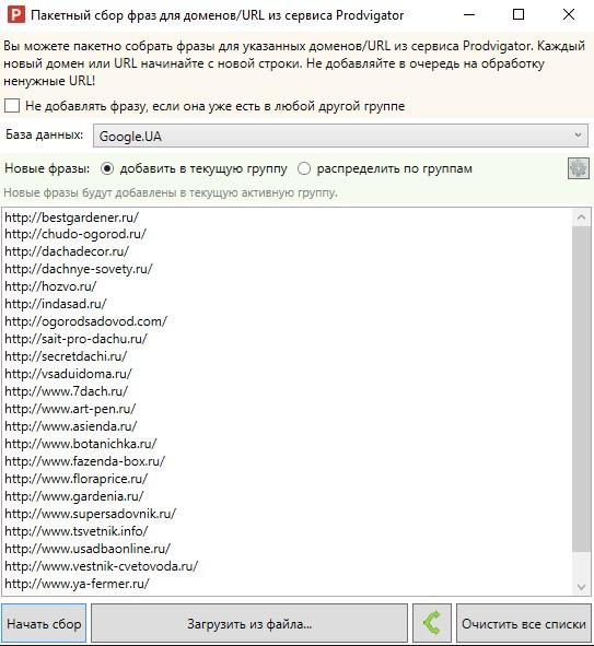 Пакетный сбор фраз для доменов из сервиса Serpstat