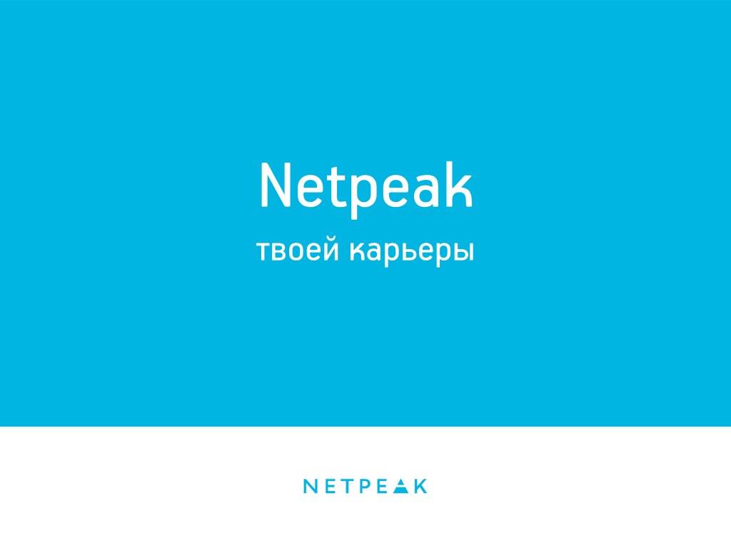Карьера в Netpeak
