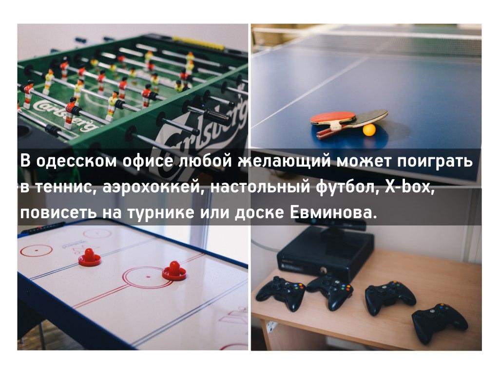 Игры, турник и доска Евминова