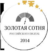 Netpeak вошёл в Золотую сотню российского digital в 2014 году