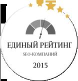 Netpeak вошёл в Единый рейтинг SEO-компаний в 2015 году