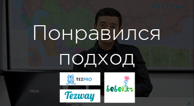 Отзыв о работе Netpeak: Сырымбет Искаков - директор компании Cheesenology
