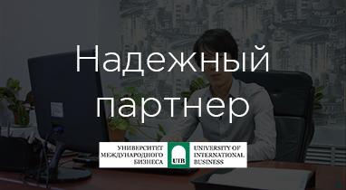 Отзыв о работе Netpeak: Миржан Ибрагимов - руководитель отдела маркетинга и PR в «Университете Международного Бизнеса»