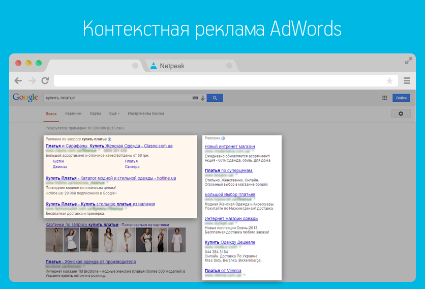Пример контекстной рекламы в Google AdWords