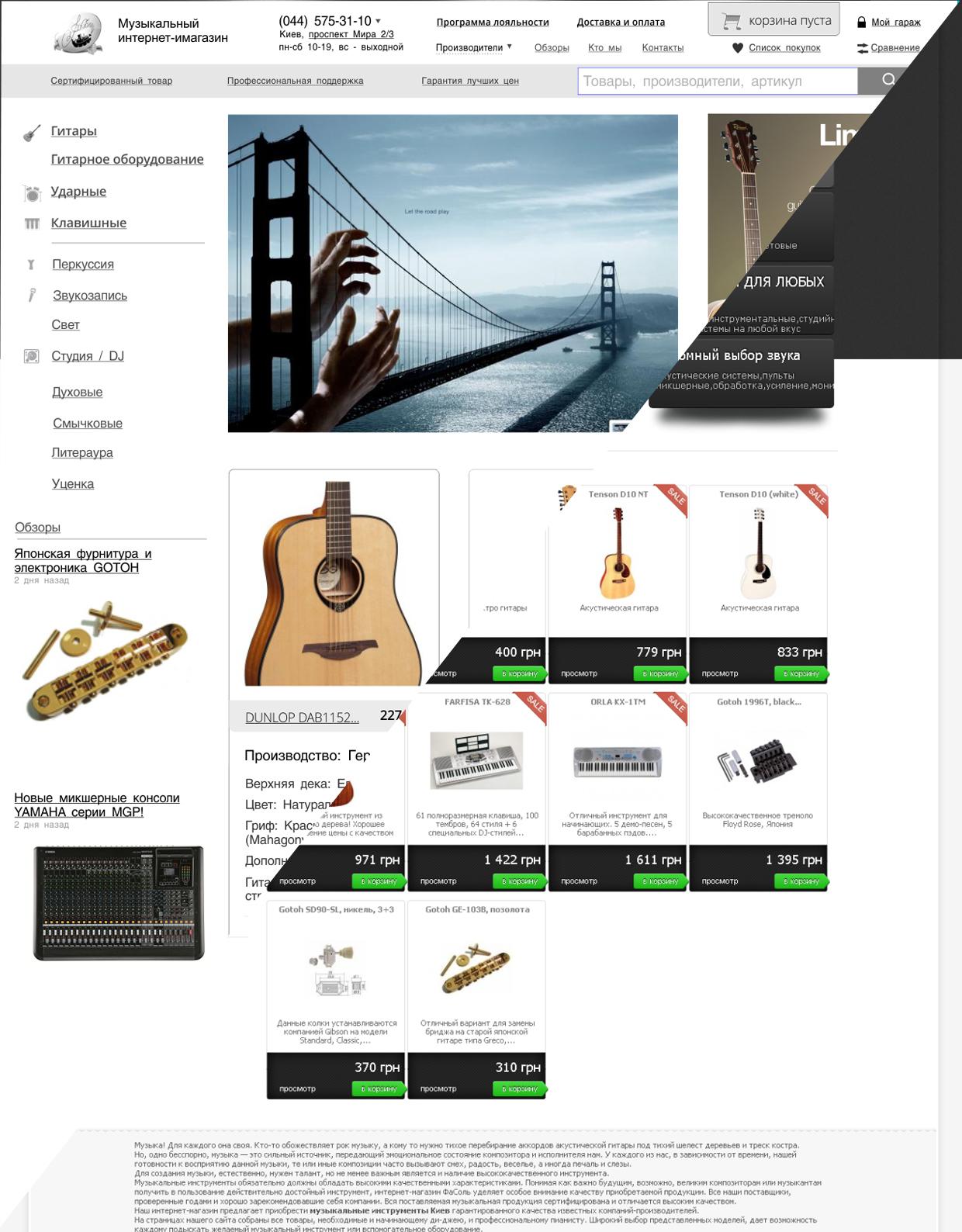 Пример наших услуг по юзабилити для проекта «Фасоль» → задача: повысить удобство навигации по сайту.
