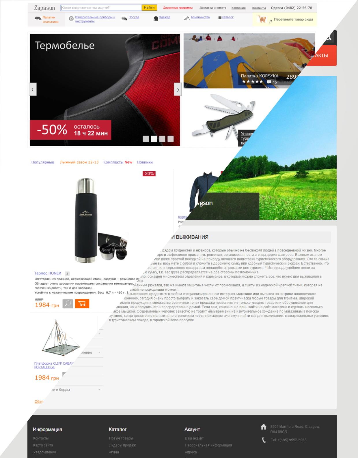 Пример наших услуг по юзабилити для проекта «Zapasun» → задача: сделать страницу, способствующую удобному выбору товара.